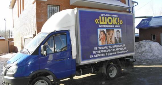 Рекламная наклейка на будке грузовика Газель