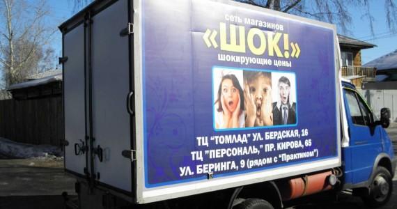 """Брендирование будки грузового автомобиля """"Газель"""""""