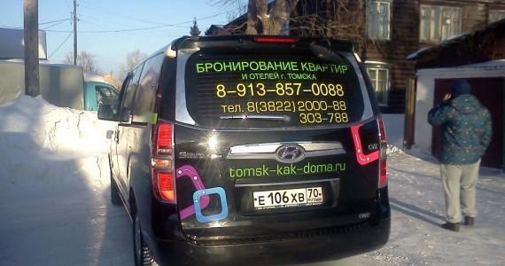 Автовинил в Томске